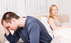 当心这几个因素会导致男性出现'性冷淡'